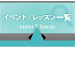 Menu_2event_lesson_aa