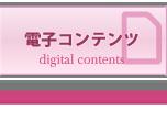 Menu_3contents