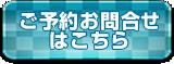 Reserve_btn_05